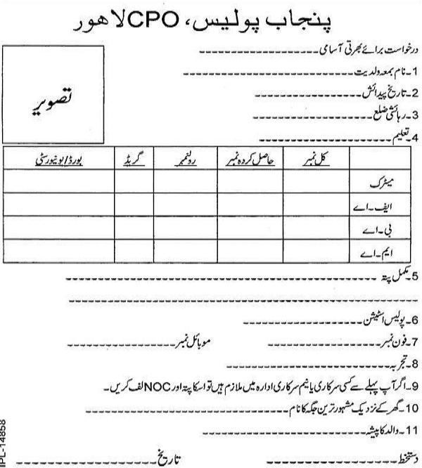 Punjab Police Junior Clerk Job Lahore 2014 Free Downlod