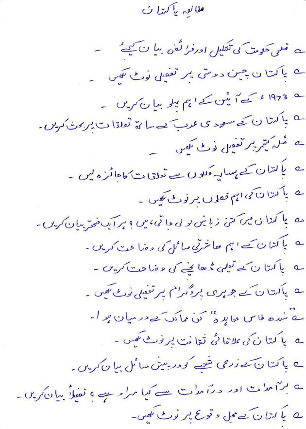 All Boards 10th Class Pak Studies Guess Paper 2015