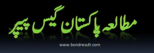 Matric 10th Class All Boards Pak Studies 2015 Guess Paper