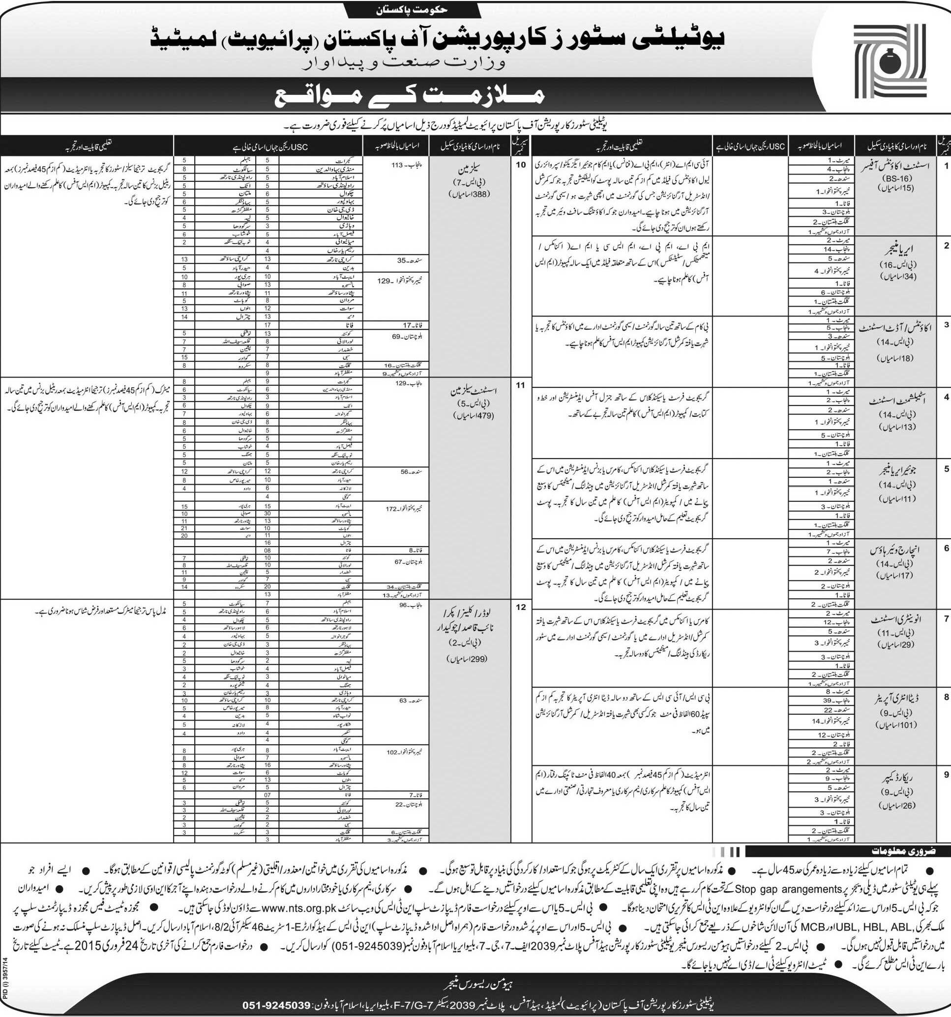 Utility Stores Corporation Jobs 2015 NTS Result Merit List