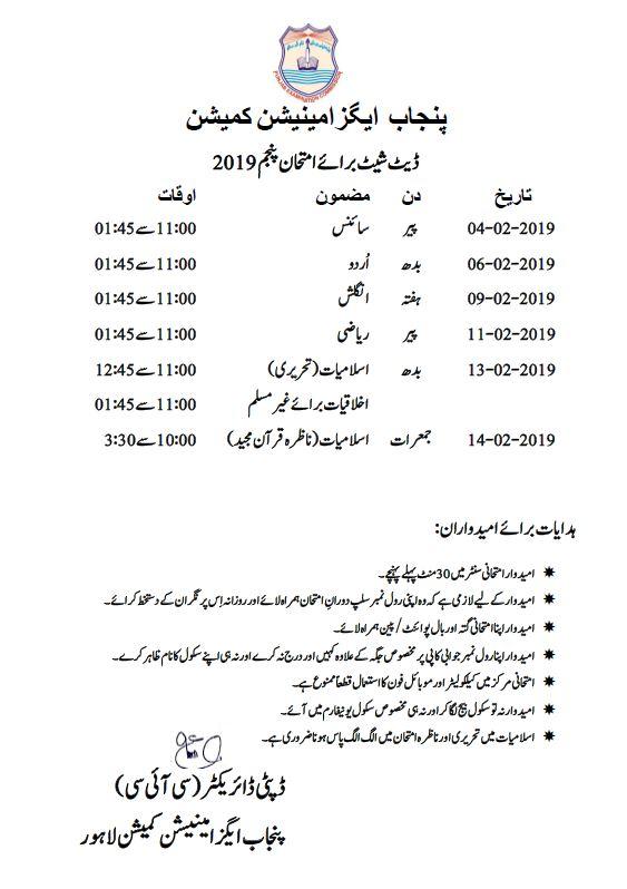 PEC 5th Class Date Sheet 2019 All Punjab Boards
