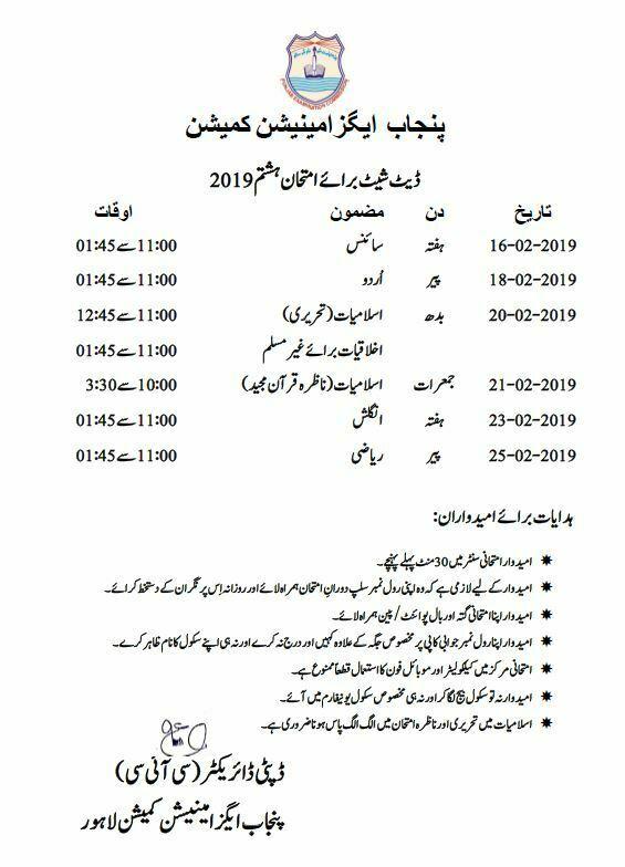 PEC Grade 8 Date Sheet 2019