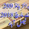 Rs. 200 Prize Bond Full Lucky Draw List #73 15/3/ 2018 In Faisalabad