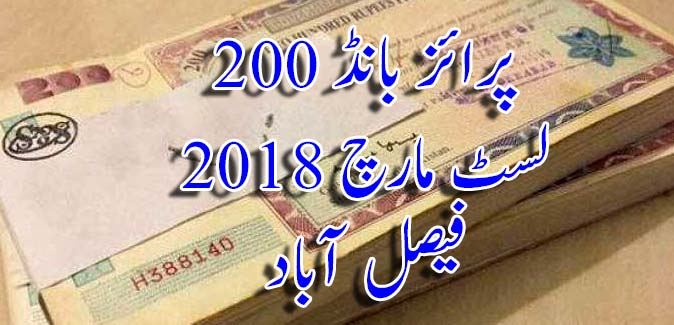 Prize Bond List 200 - Draw # 73 Result 15th March, 2018 Faisalabad
