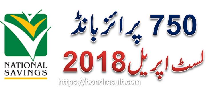 750 RS. Prize Bond List 2018 check online