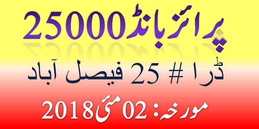 Prize bond 7500 Draw#74 List 02/05/2018 Hyderabad result announced