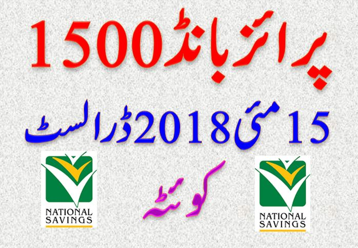 Prize Bond List 1500 New Draw Result 15th May, 2018 at Quetta City