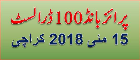 Draw 22, Rs. 100 Prize Bond List, Karachi On 15-05-2018 Results