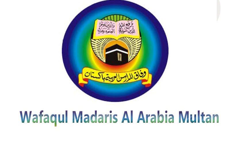 Www Wifaqulmadaris: Wifaq Ul Madaris Al Arabia Annual Exam Results 2019 (1440