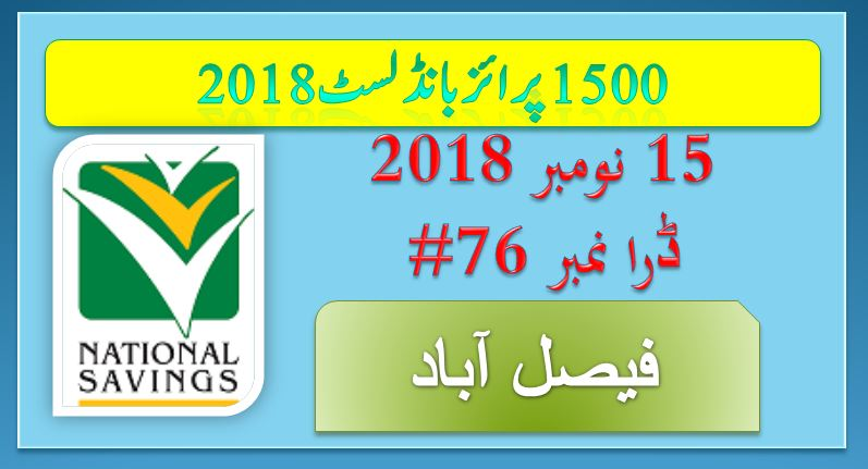 Rs. 1500 Prize bond list Draw #76 Result, 15 November, 2018 Faisalabad
