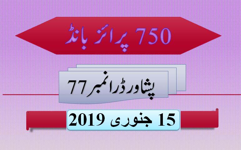 Rs. 750 Prize bond list Draw #77 Result, 15 January, 2019 Peshawar