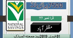 Winners list of Rs. 7500 Prize bond Muzaffarabad Draw No.77 1.02.2019 Announced