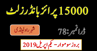 DRAW OF Rs.15,000/- PRIZE BOND HELD AT Rawalpindi Draw No.: 78th Series : COMMON DRAW Date : 01/04/2019 -------------------------------------------------------------------------------------------- First Prize of Rs. 30,000,000/- 000000 -------------------------------------------------------------------------------------------- Second Prize of Rs.10,000,000/- Each 000000 000000 000000 -------------------------------------------------------------------------------------------- Third Prizes of Rs.185,000/- Each (1696 Prizes)