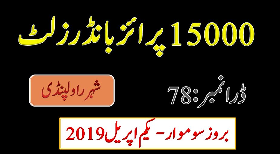 Rs. 15000 Prize bond list 01 April, 2019 ⊆ Draw No. 78 ⊇ Held Rawalpindi