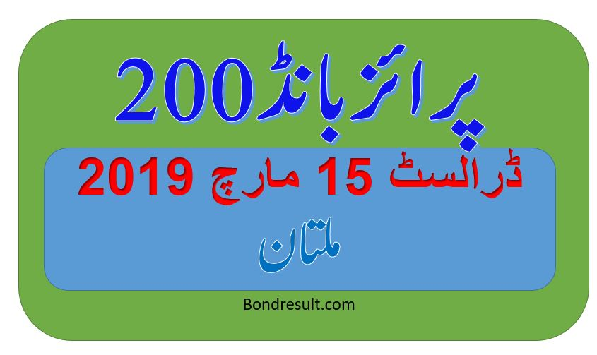 Rs. 200 Prize bond list Draw #77 Result, 15 March, 2019 Multan