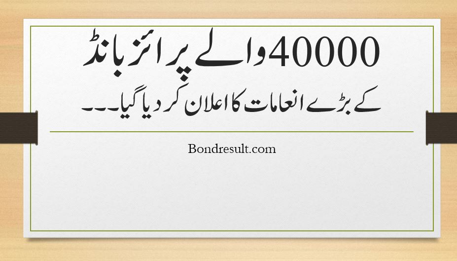 Winners list of Rs. 40000 Prize bond Lahore Draw No.77 1.03.2019 Announced
