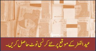 How to Get New Currency Notes in Pakistan 2019