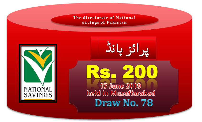 Rs. 200 Prize bond list Draw #78 Result, 17 June, 2019 Muzaffarabad