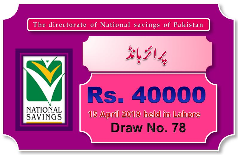 Rs. 40000 Prize bond list 03 June, 2019 Faisalabad