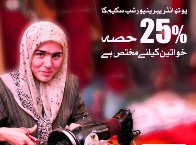 PM Womene Quota in Kamyab Jawan Programme 2019 to empower women