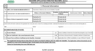 Teachers Transfer Application Distance form with NOC Download 2