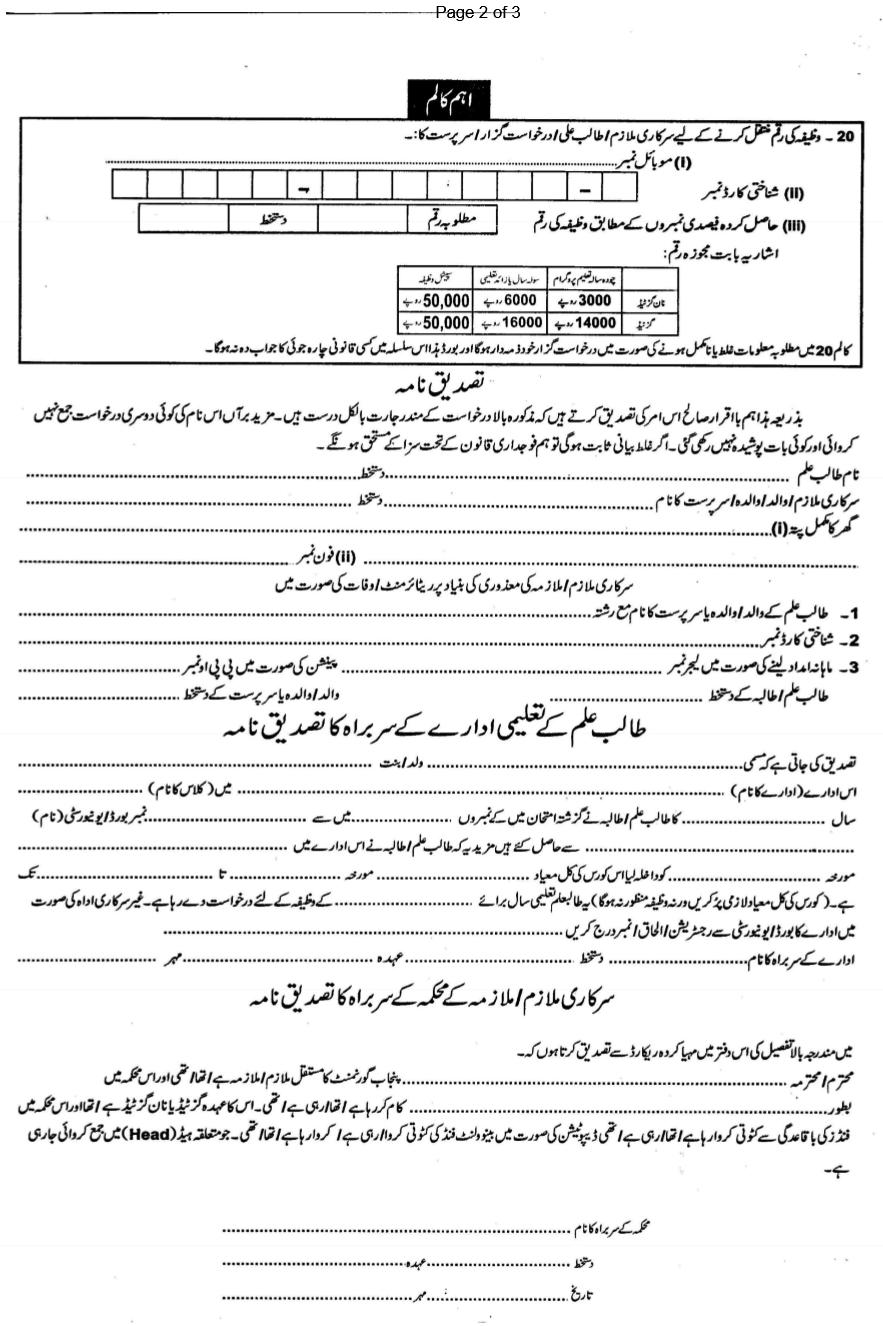 punjab benevolent fund form 2020-21 Download
