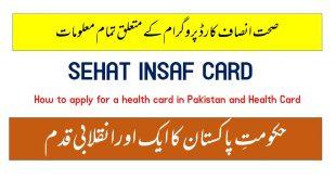 Sehat Insaf Card complete information