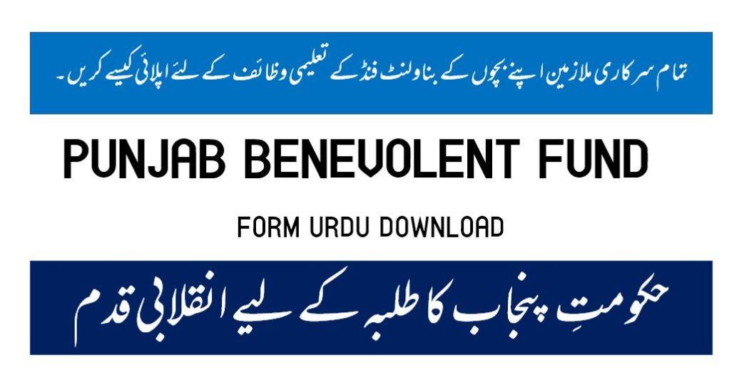 Urdu punjab benevolent fund